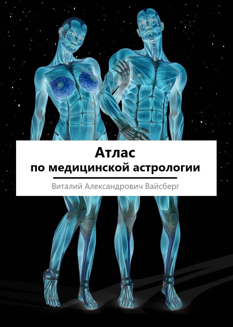Атлас по медицинской астрологии Вайсберг
