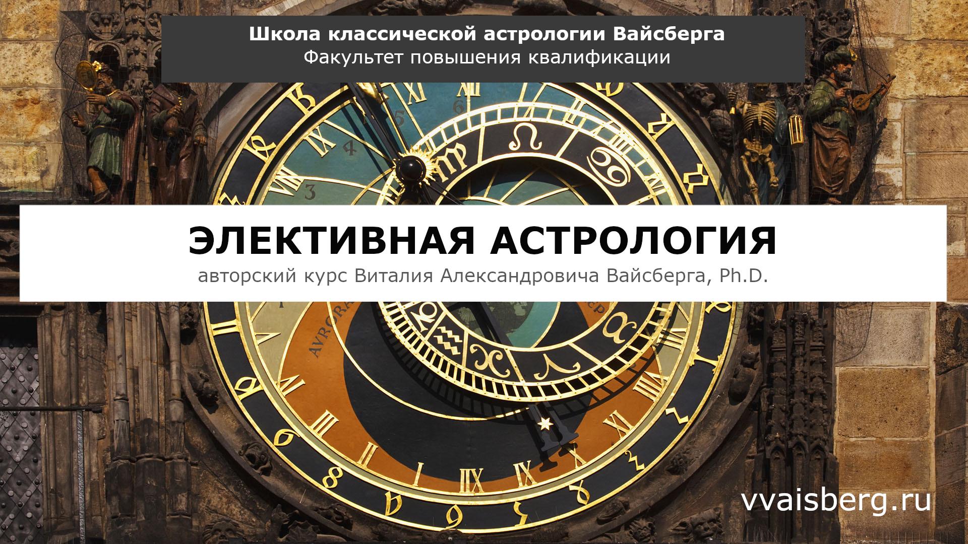 Элективная астрология - курс Вайсберг
