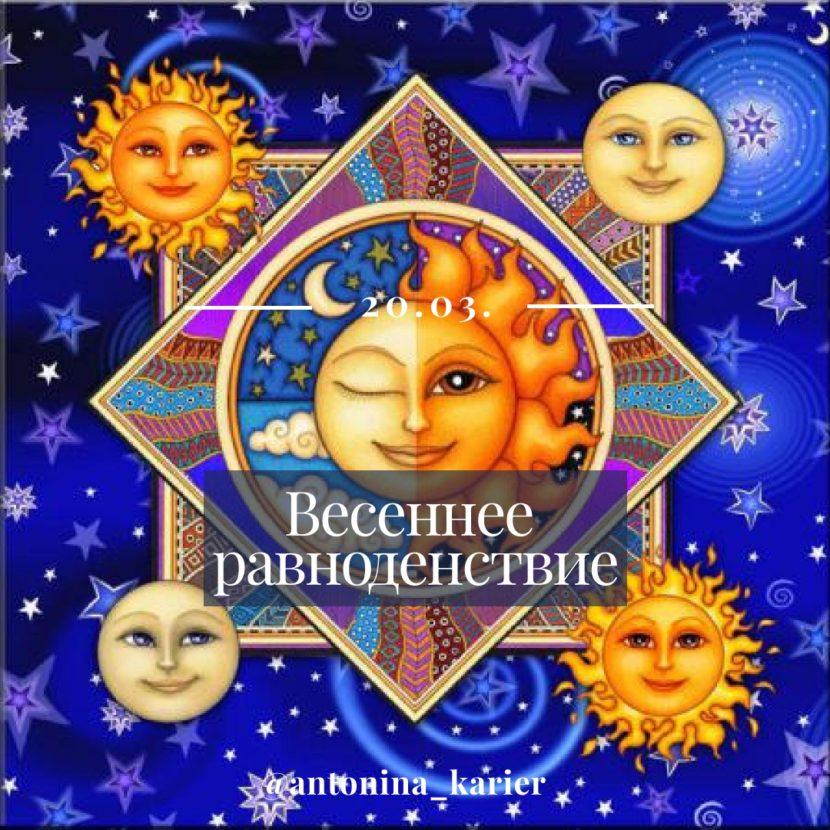 Весеннее равноденствие Астрология