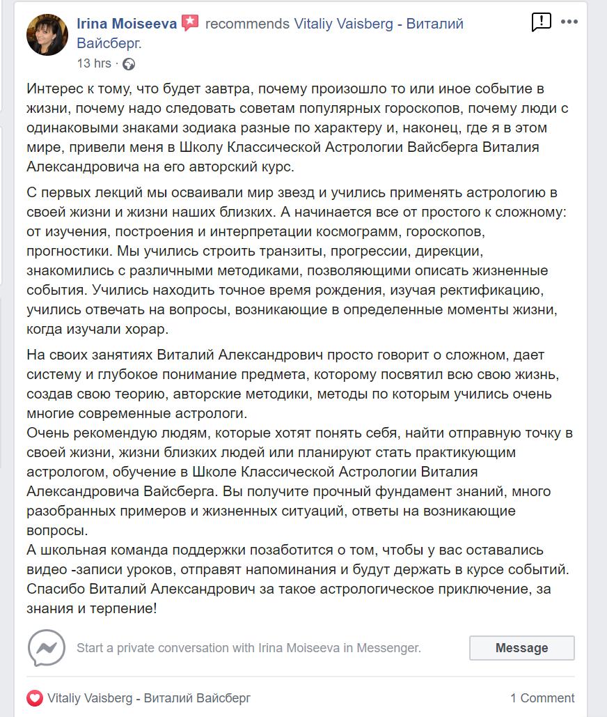 Отзыв Ирина Моисеева