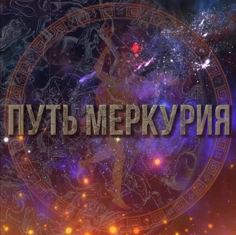 Астрологические закономерности развития профессионального мышления