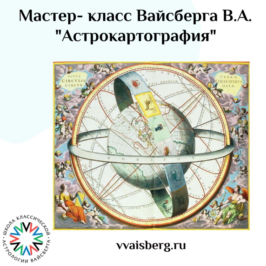 Астрокартография. Мастер - класс Виталия Вайсберга